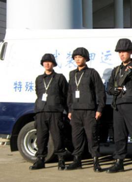 武装押运 枣庄中特保安保护航