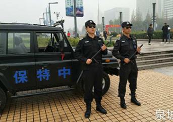 枣庄保安公司安保执勤重要性