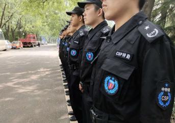 枣庄保安服务公司